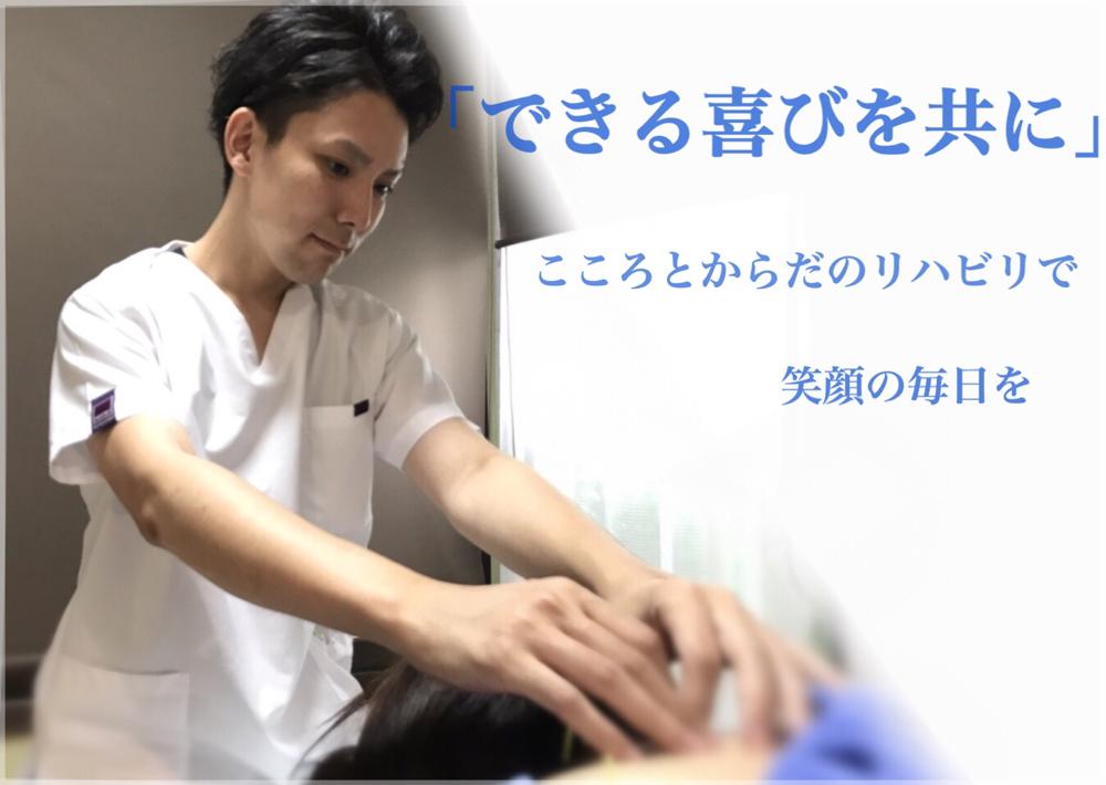 治療院・施術者の画像 野田市 訪問リハビリ 訪問はり灸 訪問マッサージ