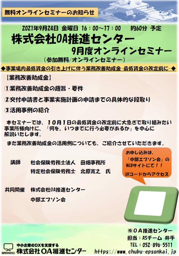 【9月24日】業務改善助成金セミナー(OA推進センター共催)
