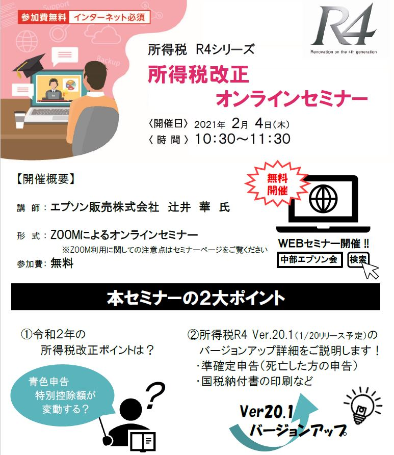【2月4日】所得税R4 オンラインセミナー