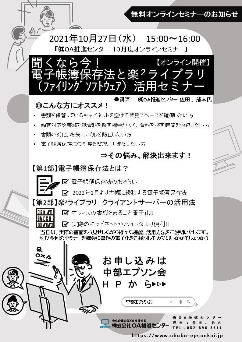 【聞くなら今!電子帳簿保存法と楽²ライブラリ(ファイリングソフトウェア)活用セミナー】