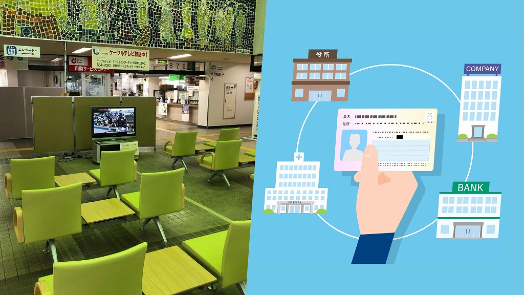 臼杵市6月定例会でマイナンバーカード取得促進に係る費用が計上されました