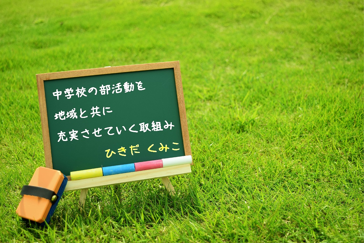 臼杵市議会3月定例会報告:中学校の部活動を地域と共に充実させていく取り組みについて