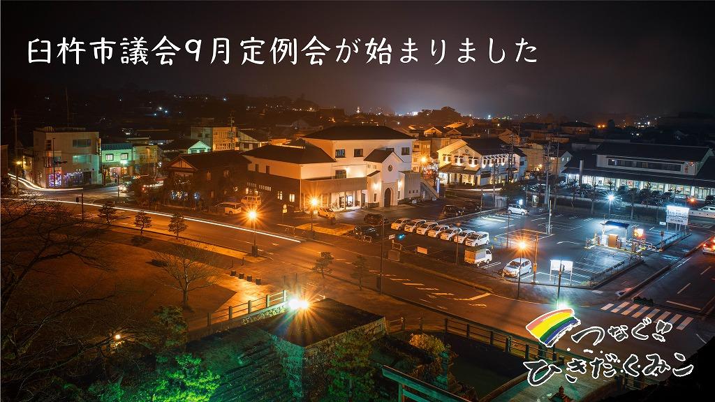 臼杵市議会9月定例会が始まりました