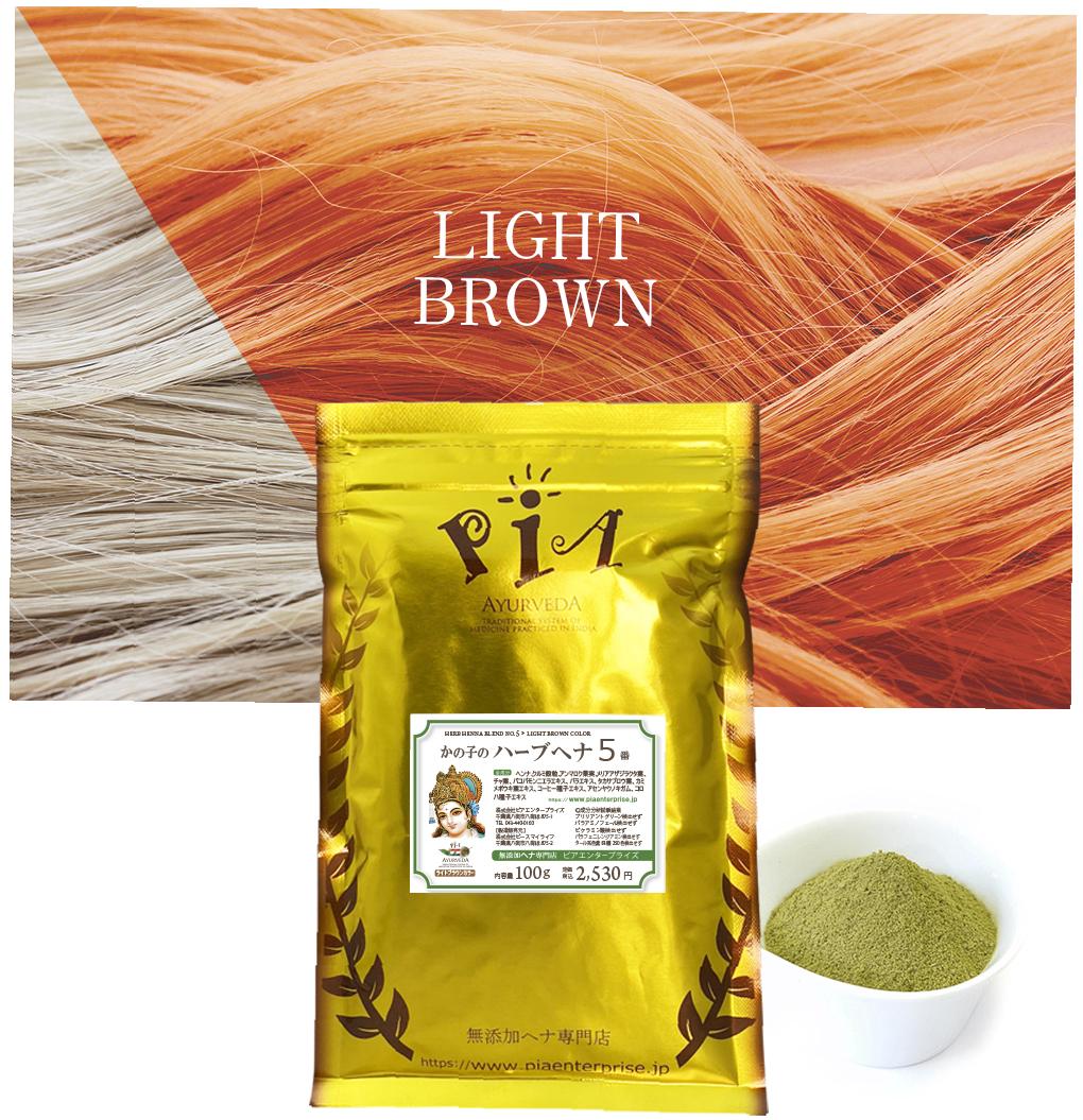 Herbal Henna | Blend #5
