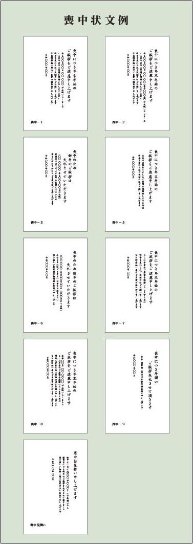 喪中状葉書の文例集見本