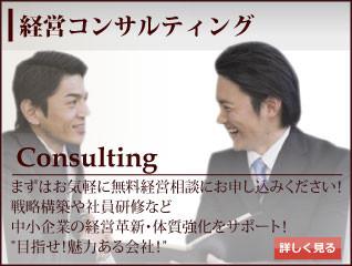 経営コンサルティング