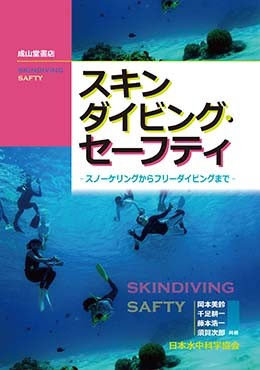 岡本美鈴・須賀次郎 共著 価格:¥1,944