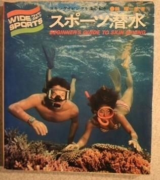 スポーツ潜水/鶴耀一郎(著)
