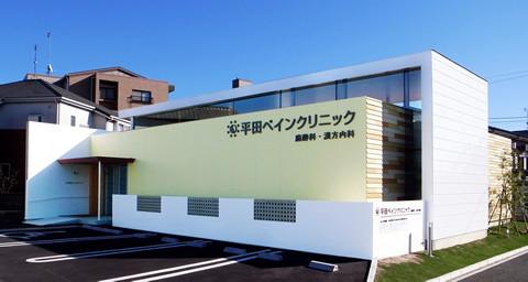 平田ペインクリニック 麻酔科・漢方内科