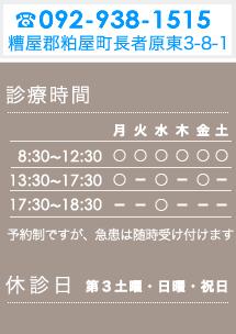 平田ペインクリニック インフォメーション