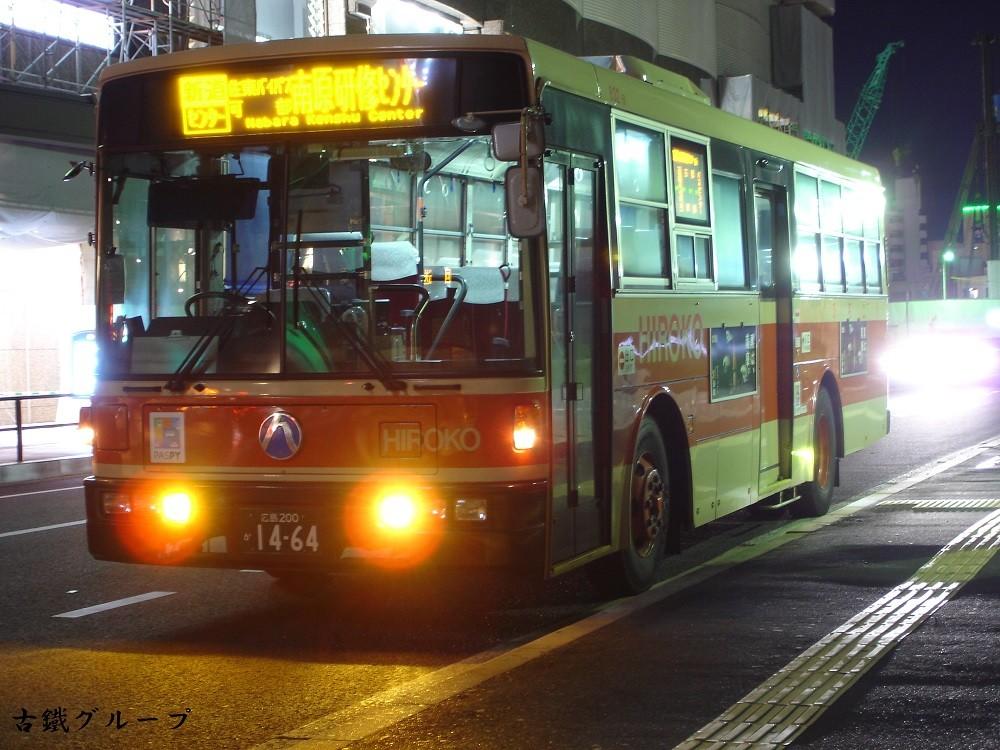 広島 200 か 14-64