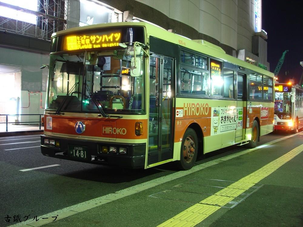 広島 200 か 14-81