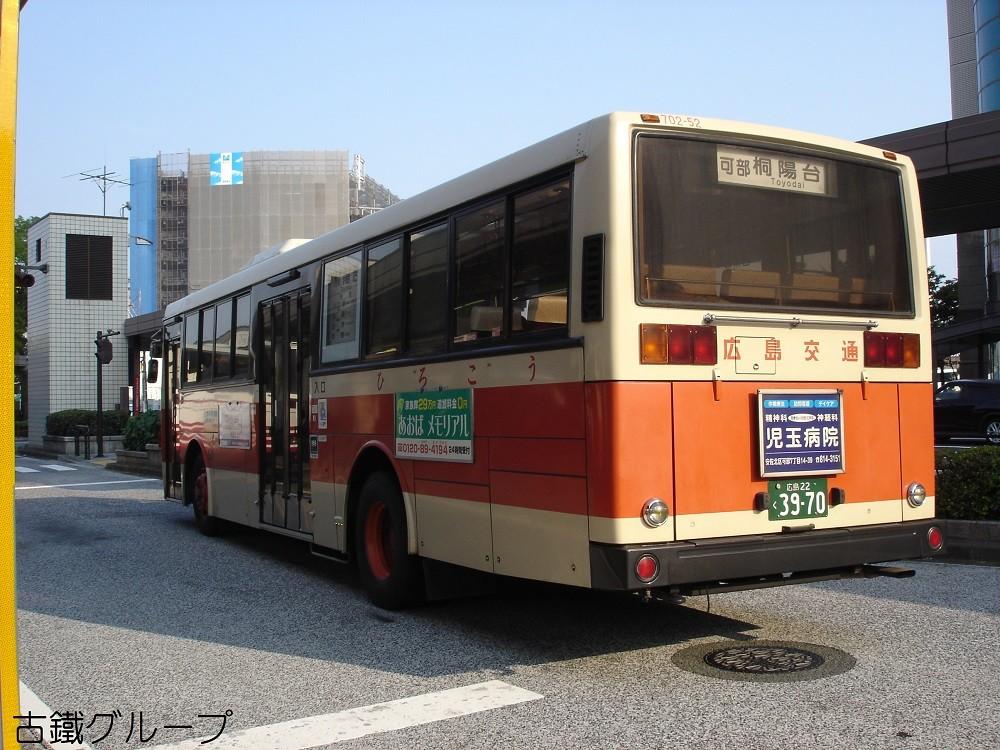 広島 22 く 39-70