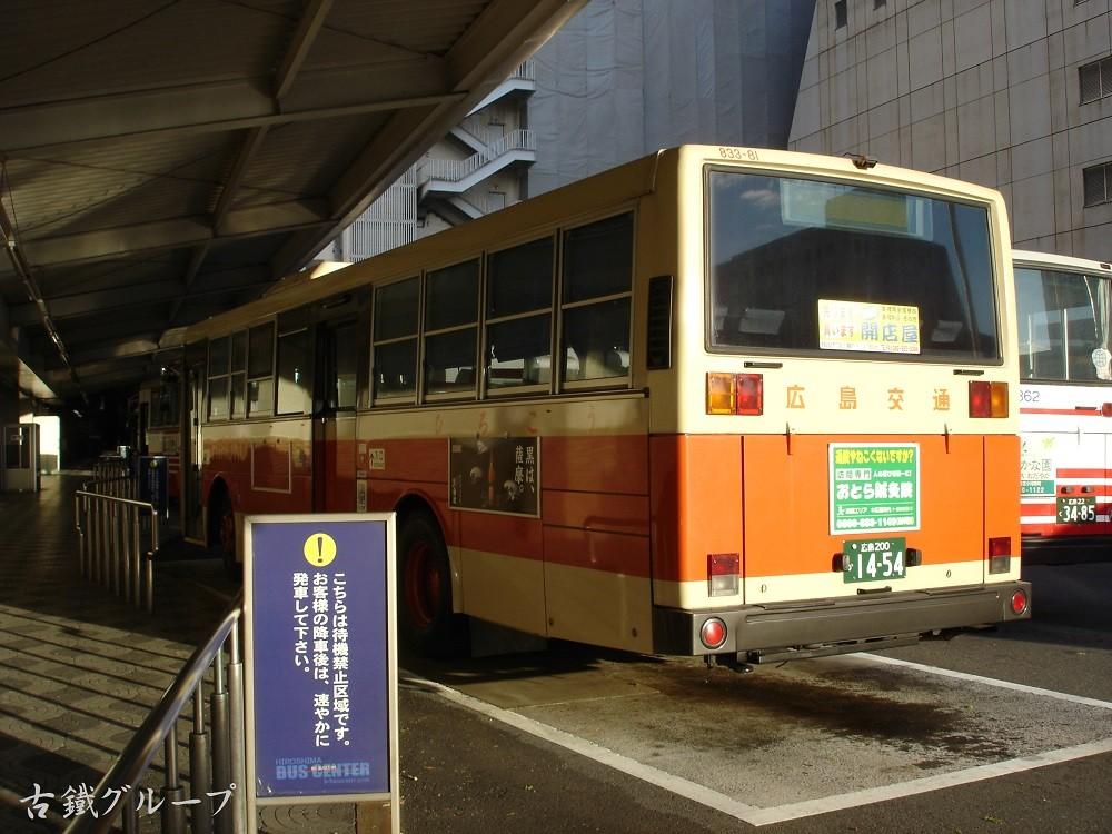 広島 200 か 14-54