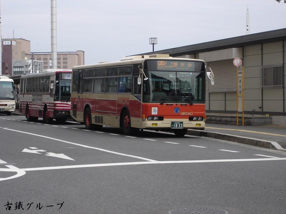 広島 200 か 18-33