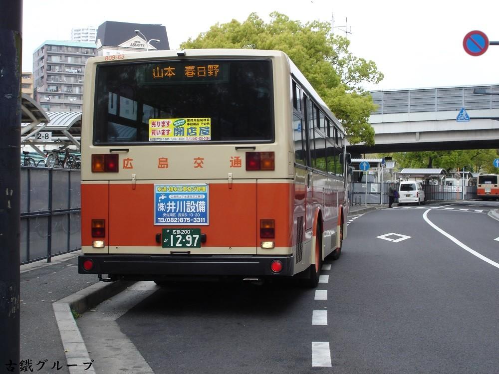 広島 200 か 12-97