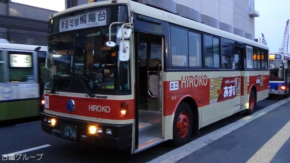 広島 22 く 36-58