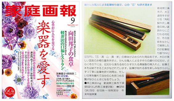 2017.09「Shin メディア掲載情報」家庭画報9月号に鉛筆削りShinが掲載されました。ぜひご覧ください。