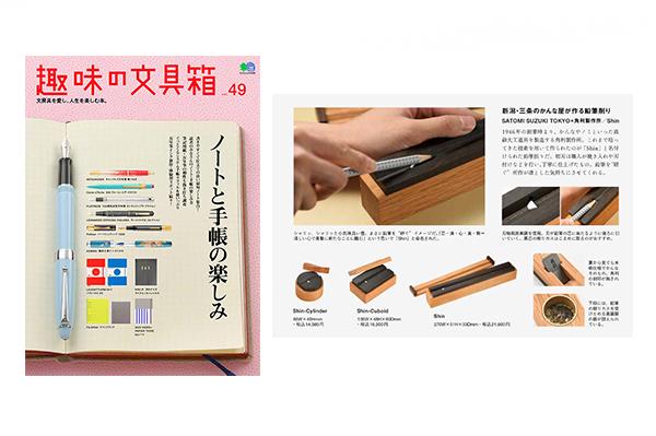 2019.03.04 趣味の文具箱 Vol.49 に鉛筆削りShinをご掲載いただきました。オンラインショップよりご購入いただけます。