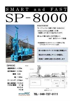 SP-8000パンフレット