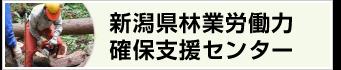 新潟県林業労働力確保支援センター