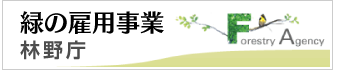 緑の雇用事業【林野庁】
