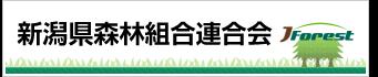 新潟県森林組合連合会【JForest】