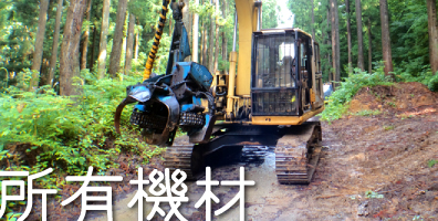 岩佐木材 有限会社の所有機材