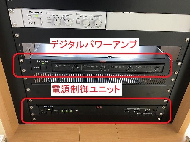 会議室用AV設備(新潟市東区)の「デジタルパワーアンプ・電源制御ユニット」