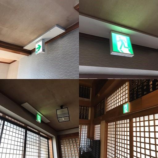 LEDタイプの避難誘導灯にリニューアル(交換工事)が完了した新潟市中央区の寺院様