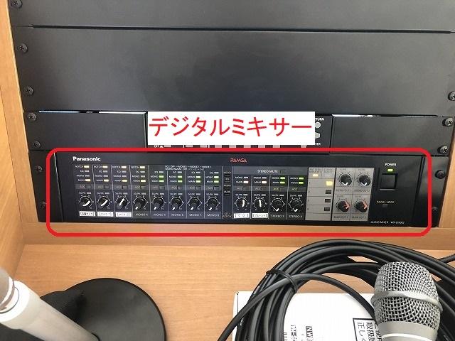 会議室用AV設備(新潟市東区)の「デジタルミキサー」