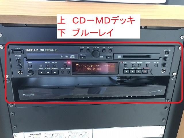 会議室用AV設備(新潟市東区)の「CD-MDデッキ・ブルーレイディスクレコーダー」