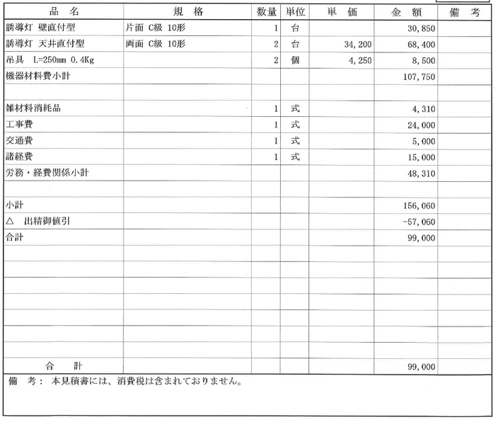 避難誘導灯の交換工事の見積書【食品工場】