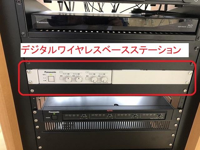 会議室用AV設備(新潟市東区)の「デジタルワイヤレスベースステーション」