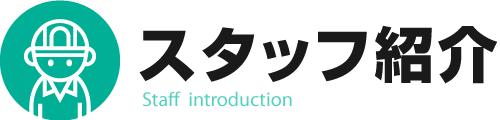 技術者・スタッフ紹介|新潟市の法人・事業所向け電気設備工事会社