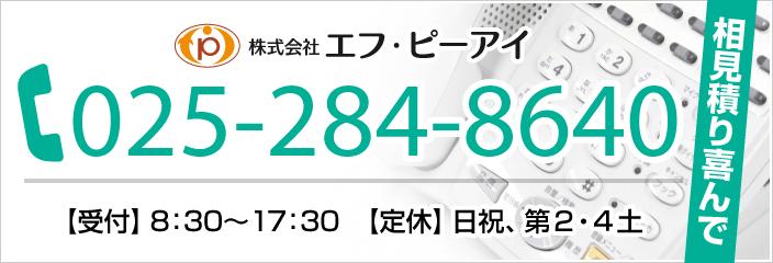 新潟市の法人・事業所向け電気設備工事会社への問合せダイヤル