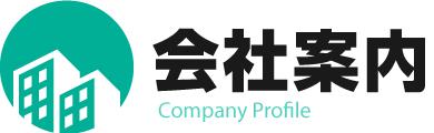 会社案内|新潟市の法人・事業所向け電気設備工事会社