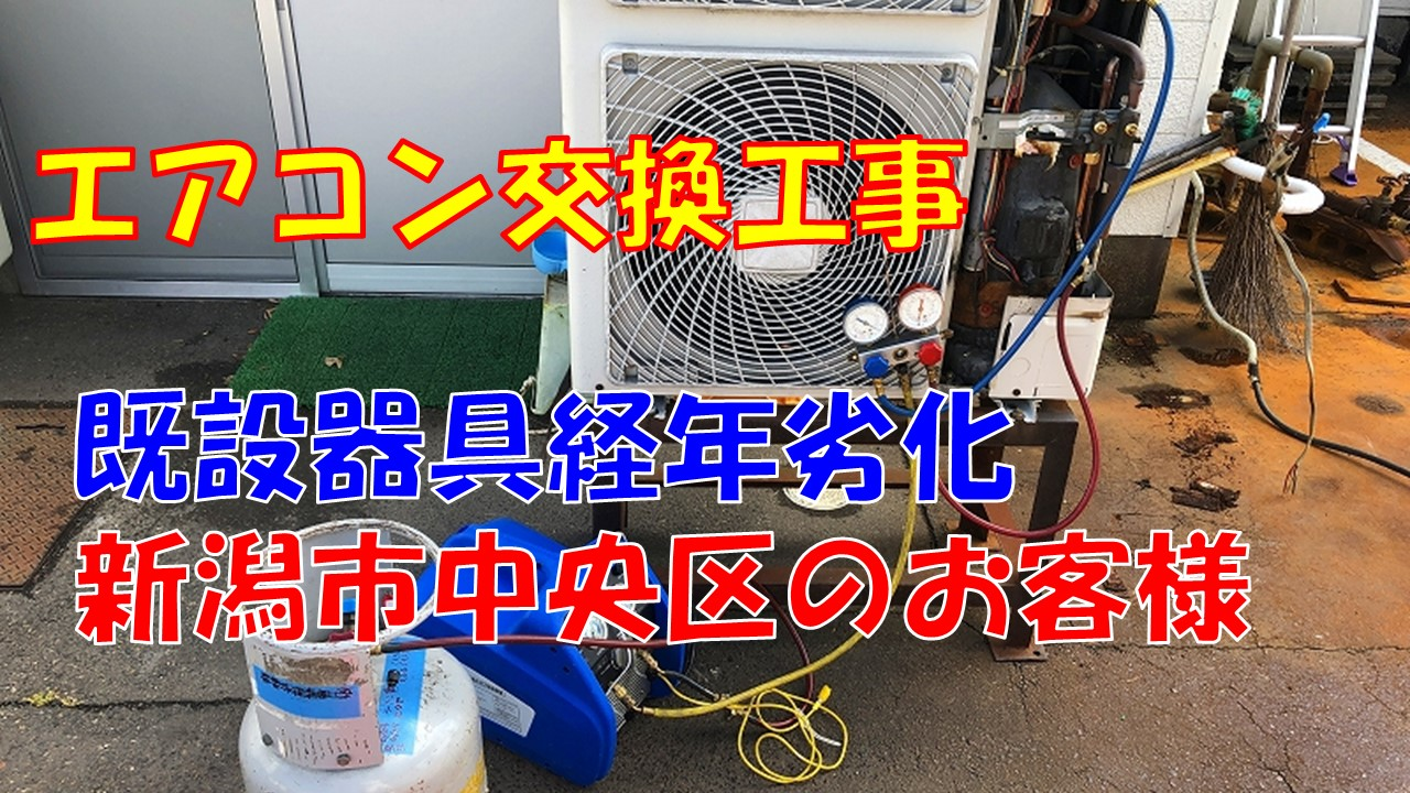 業務用エアコン交換工事(新潟市中央区|飲食店)