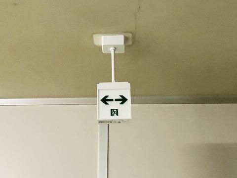 新品に交換された避難誘導灯:点灯前