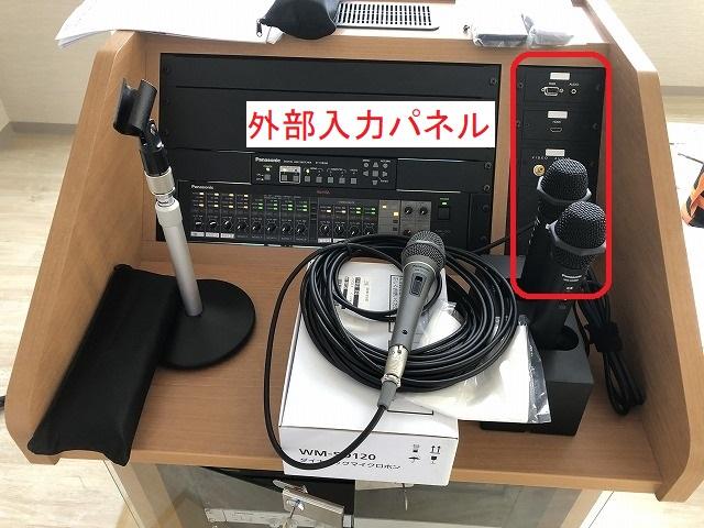 会議室用AV設備(新潟市東区)の「外部入力パネル」