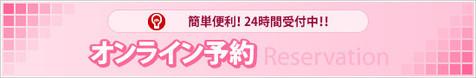 健湧館 オンライン予約 24時間受付中!