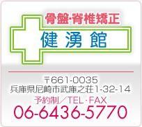 健湧館 オフィシャルサイト