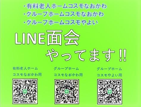 LINEで面会できますよ!!