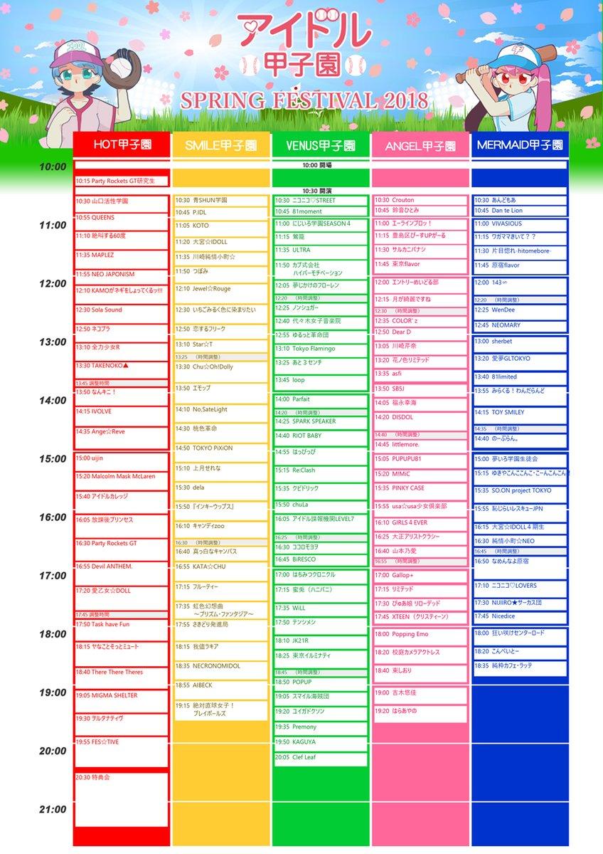 3月24日(土)アイドル甲子園 SPRING FESTIVAL 2018 全体スケジュール