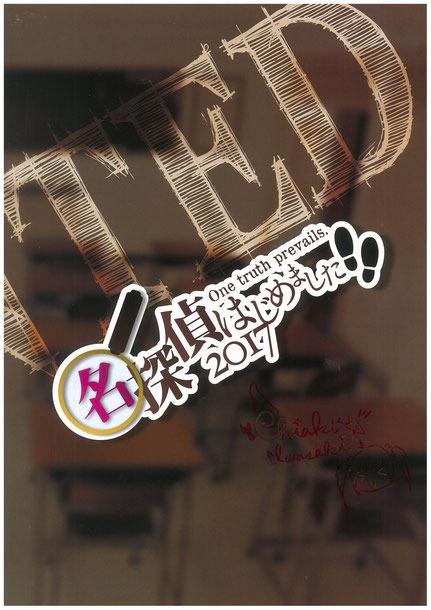 公演パンフレット(A4サイズ 28ページ ¥2,000)ちぃちゃんの写真とコメントが半ページ掲載