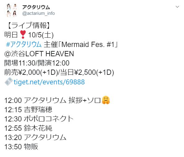 2019年10月5日(土)Mermaid Fes. #1