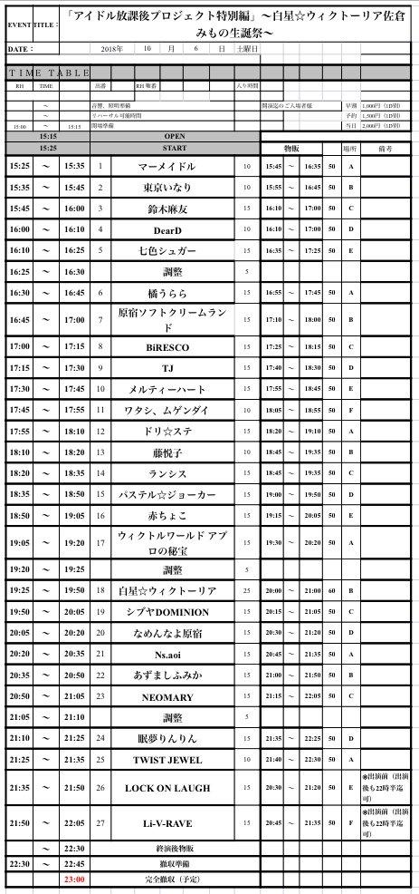 10月6日(土) 中野坂上 S.U.B.TOKYO