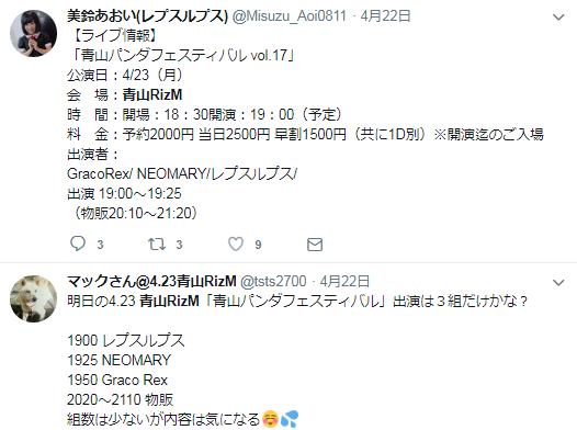 4月23日(月)青山パンダフェスティバル vol.17
