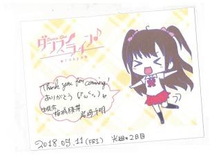 『ダンスラインTOKYO』のときのイラストカード(メッセージのみ直筆)