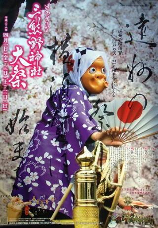 静岡県掛川市 遠州横須賀 三熊野神社大祭